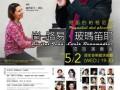 taipei-concert