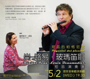 taipei-concert2